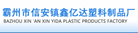 插板-HCC006-霸州市信安镇金鹏塑料五金厂